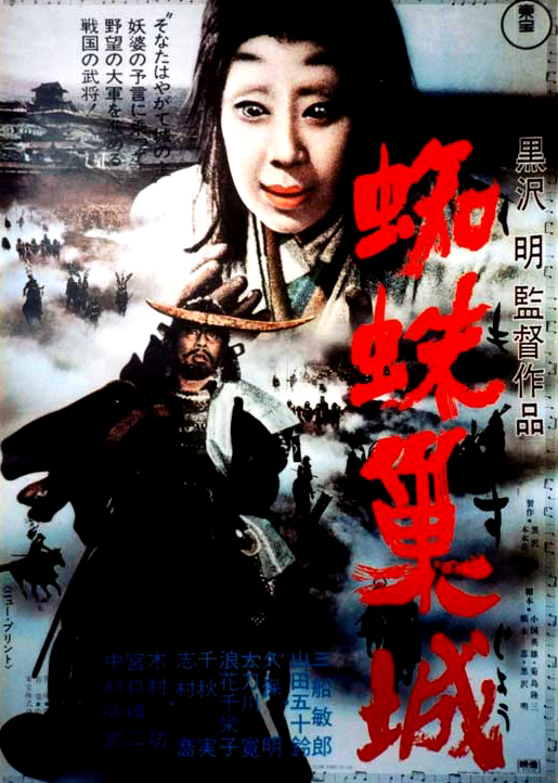throne of blood movie review
