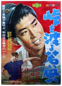 """""""The Wind-of-Youth Group Crosses the Mountain Pass"""" Japanese Theatrical Poster"""