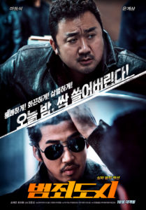 """The Outlaws"" Korean Theatrical Poster"