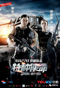 """Special Mission"" Theatrical Poster"