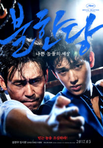 """The Merciless"" Korean Theatrical Poster"