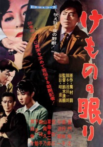 """The Sleeping Beast Within"" Japanese Theatrical Poster"