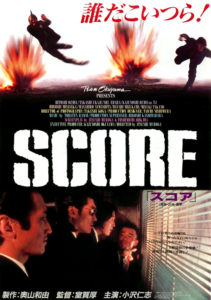 """Score"" Japanese Theatrical Poster"