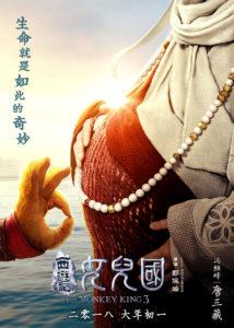 """""""The Monkey King 3"""" Teaser Poster"""