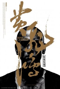 """""""Rise of the Legend"""" Chinese Theatrical Poster"""