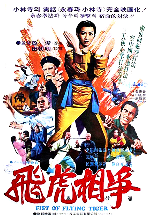 Stranger from Shaolin | aka Fist of Flying Tiger (1977