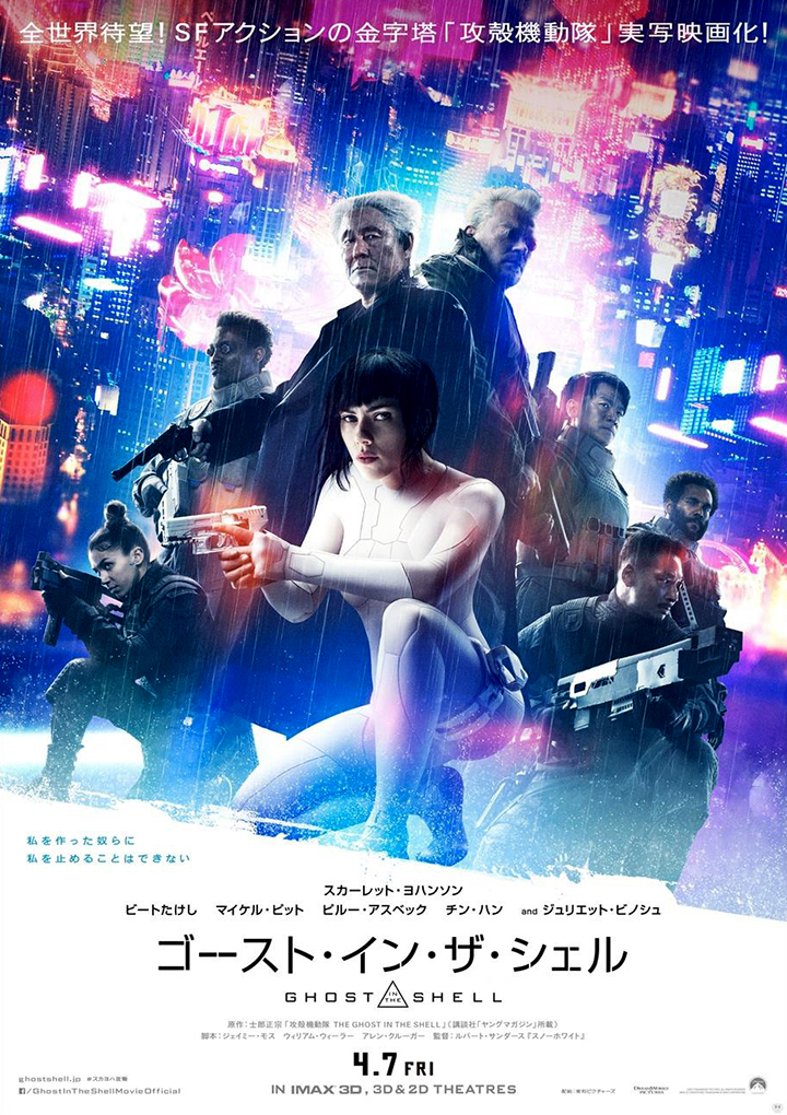 New Ghost In The Shell Japanese Poster Shows Off The Cast Cityonfire Com