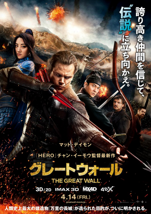 Great Wall The 2016 Review Cityonfire Com