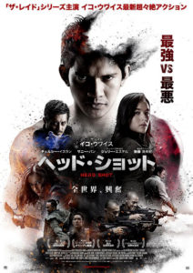 """""""Headshot"""" Japanese Theatrical Poster"""
