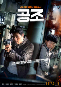 """Confidential Assignment"" Korean Theatrical Poster"