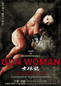 """Gun Woman"" Japanese Theatrical Poster"