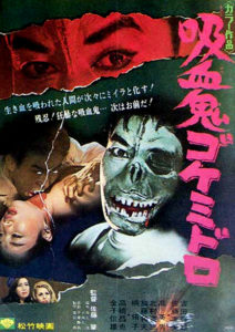 """""""Goke, Body Snatcher from Hell"""" Japanese Theatrical Poster"""
