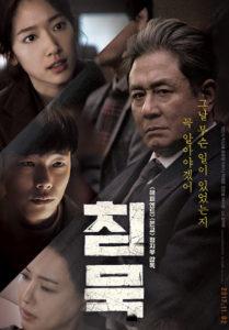 """Heart Blackened"" Korean Theatrical Poster"