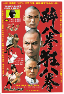 """""""36 Chambers of Shaolin: The Final Confrontation"""" Theatrical Poster"""