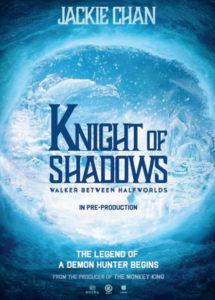"""Knight of Shadows: Walker between Halfworlds"" Teaser Poster"
