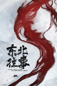 """""""Once Upon a Time in Northeast China"""" Teaser Poster"""