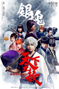 """""""Gintama"""" Japanese Theatrical Poster"""