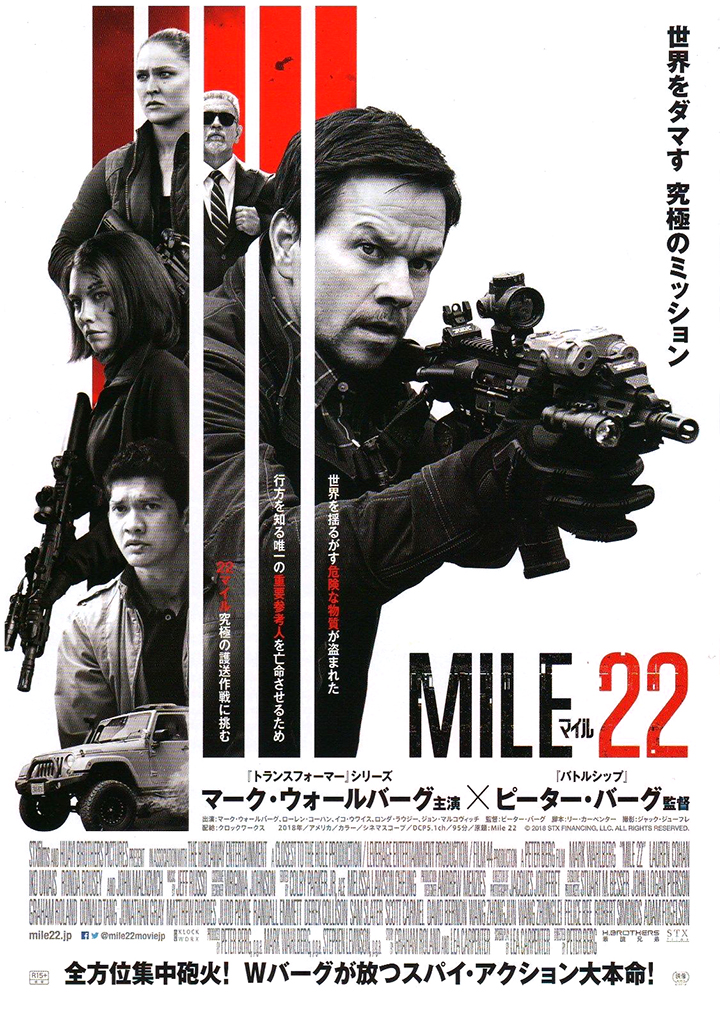 Mille 22