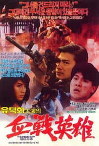 """Runaway Blues"" Korean Theatrical Poster"